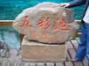 2005_0927_122557aa
