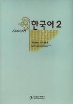 Koreanbook2