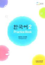 Koreanbook2_practicebook2