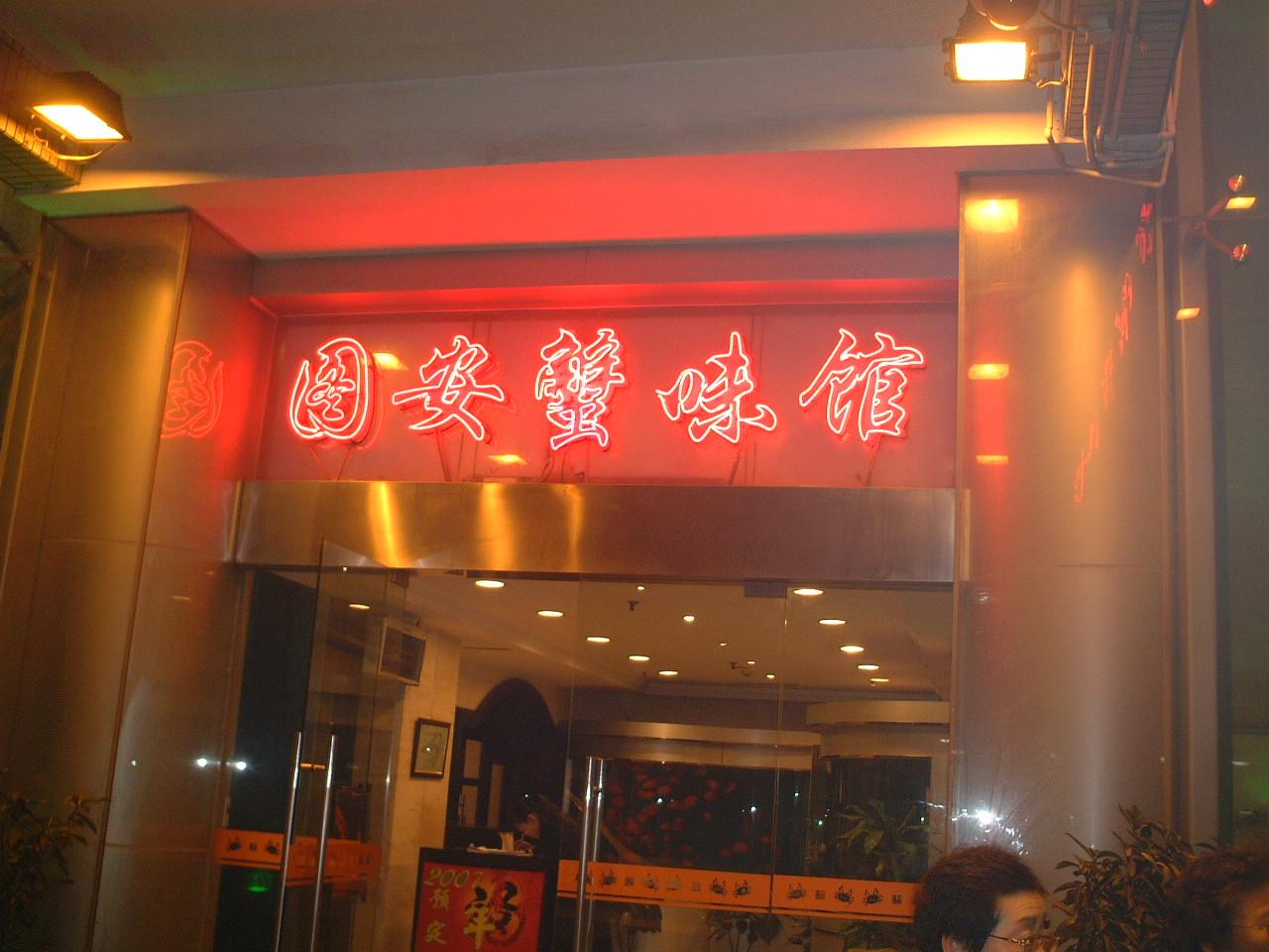 図安蟹味館 6月30日(金) : Mariko Dairy In Shanghai